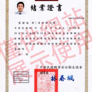 License-111