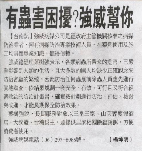 96年7月17日經濟日報報導